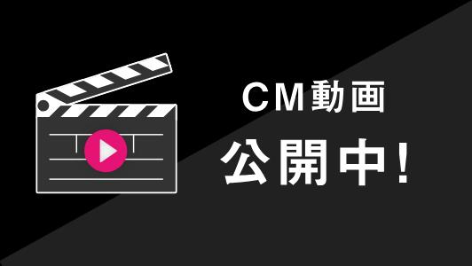 CM動画 公開中